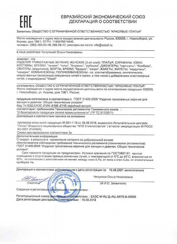 Декларация соответствия на трикотаж