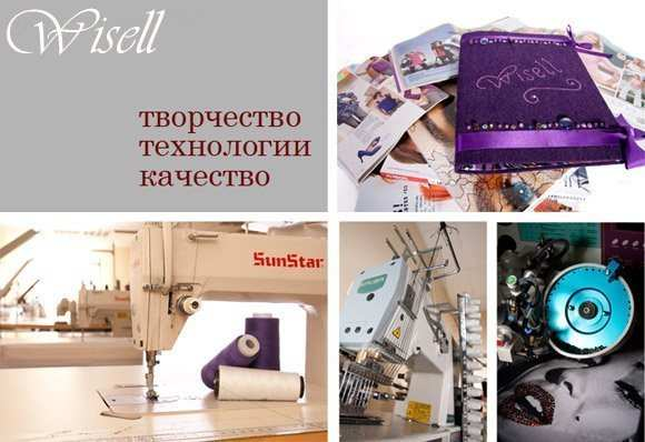 Производство Wisell