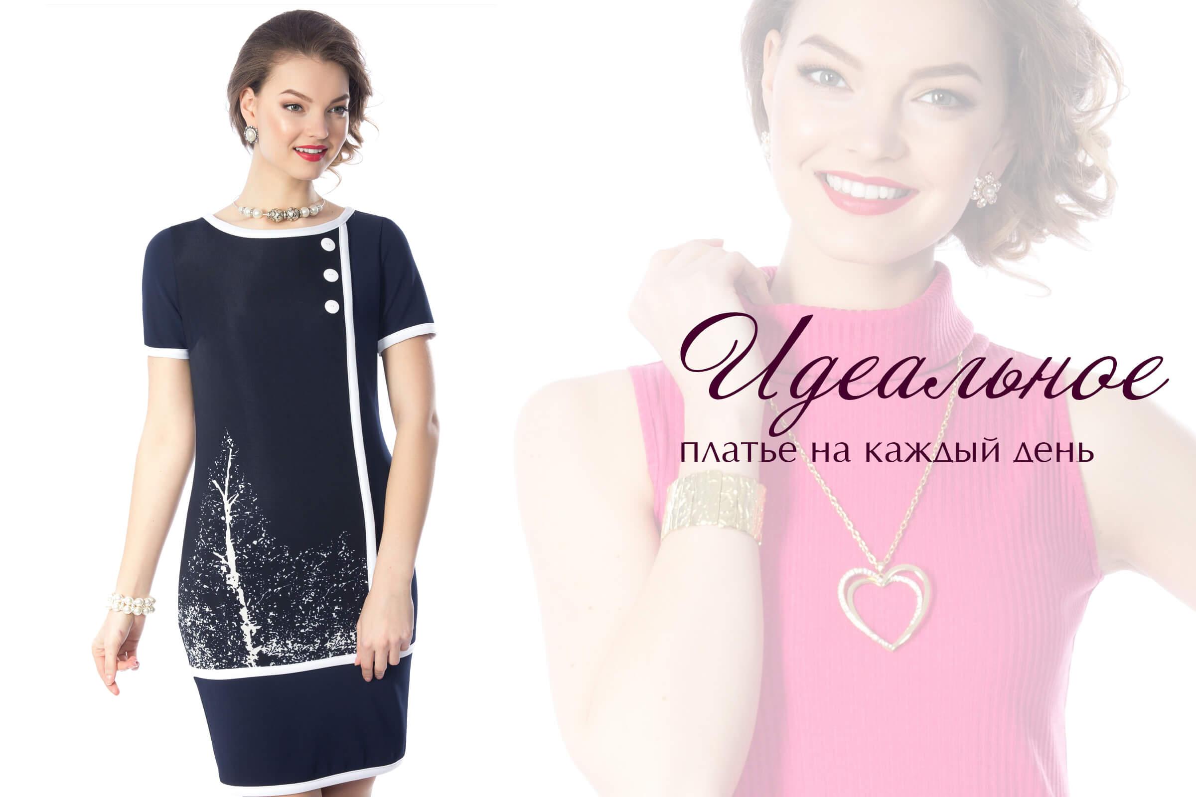 1dbe185c4625 Прямые оптовые продажи женской одежды поставщикам в России от ...